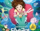 Kartun Korea 'Moonlight Palace' Dianggap Tiru Anime Studio Ghibli?