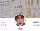 Ngeri! Pengguna Uber di China Diteror Sopir Hantu